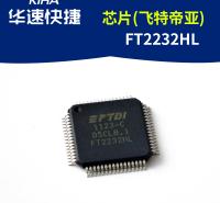 FT2232 FT2232HL LQFP64 USB转串口芯片 代理直销 全新原装现货