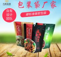 腊肉包装袋生产厂家