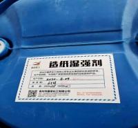 山东湿强剂 造纸助剂生产厂家