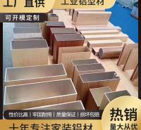 木纹铝方管 铝方通吊顶装饰 铝合金方管型材装饰 佛山铝方通厂家 韵吉铝业加工