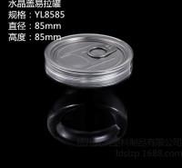 龙洞塑料 pet塑料罐 透明密封食品包装瓶子 85100 450ml蜂蜜500克
