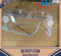 江苏 医用护目镜 防喷护目镜定做 多功能眼镜 厂家直销