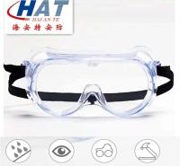 浙江护目镜厂家 医用护目镜 定制多功能护目镜 厂家直销
