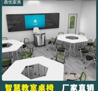 智慧教室桌椅工厂,六边形折叠培训桌,创客教室学生椅