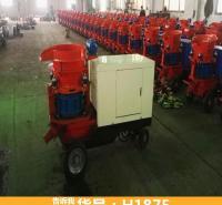 矿用干喷湿喷机混泥土喷播机混凝土自动砂浆机