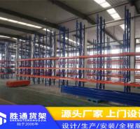 胜通货架厂  重型货架仓储   定做阁楼式货架    生产大型货架   仓库仓储货架   送货安