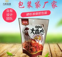 食品包装袋厂家定做大米透明袋
