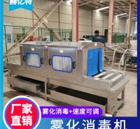 进口海鲜外包装消毒机 快递包裹雾化消毒机 冷链消毒一体机 赫亿特定制