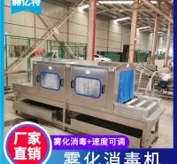 消毒设备厂家 冷库仓储防疫设备 冷链设备消毒厂家 雾化消毒机价 赫亿特定制