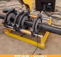 热容器对焊机 双柱焊接机 热熔ppr水管热熔焊机