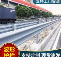 波形防护栏 高速公路热镀锌防撞护栏板定制 乡村道路交通隔离护栏