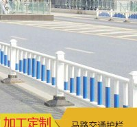 道路交通护栏 定制交通安全隔离栏 加工定制马路隔离交通护栏板