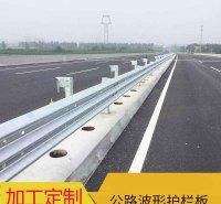 波形护栏 热镀锌钢护栏板 高速公路马路道路交通安全护栏板加工定制