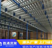 胜通货架   货架仓储货架厂家    镀锌货架   定做中型仓库储物架   重型大型库房仓储   置