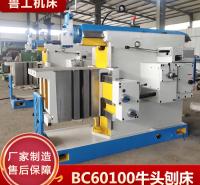 工厂销售液压机械牛头刨床 BC60100机械卧式牛头刨床