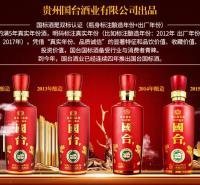 上海国台酒专卖 国标各年份报价 批发