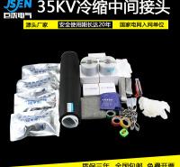 JLS-35KV冷缩中间接头三芯中间电力电缆中间冷缩电缆附件