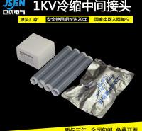 高压1KV冷缩电缆中间接头JLS-1低压冷缩单芯二芯三芯四芯电缆附件