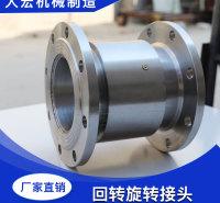 高压DN型不锈钢旋转接头 法兰管道回转接头水万向节360度