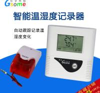 尽享科技智能温湿度记录器RD-TH218冷库冰箱仓库机房声光报警温湿