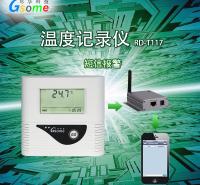 尽享科技报警温度记录仪RD-T117电子车间仓库冰箱冷库自动记录仪带探头