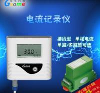 尽享科技电流记录仪自动电流数据记录器RD-I111