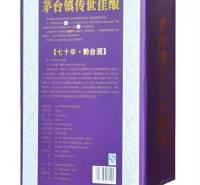 黔台七十年专卖 上海批发价 供应