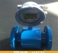 一体电磁流量计 蒸汽计量表 计量感器电子数显流量计