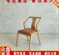 餐桌餐椅定制厂家 实木餐椅批发价格 众鑫家具 厂家支持定制设计
