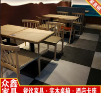 众鑫家具 快餐家具定制 实木餐饮家具 厂家定制 品质保证