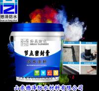 桶装 乳胶状 节点密封膏 防水防潮涂料 膏体状涂抹便捷