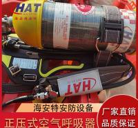 正压式空气呼吸器 消防空气呼吸器 正压式厂家直供 海安特批发
