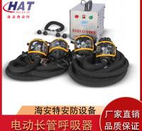 海安特 定制电动长管送风式呼吸器 定制呼吸器厂家 品质保证