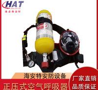 山东 正压式消防空气呼吸器 空气呼吸器定制 海安特 厂家直供