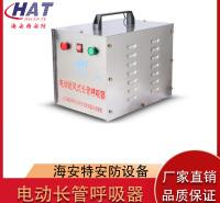 厂家定制 供应长管呼吸器 呼吸器定制 海安特呼吸器 厂家定制 品质保证