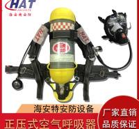 浙江正压空气呼吸器 海安特 HAT-RHZK9.0空气呼吸器 正压式消防长管空气呼吸器