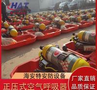 海安特定制空气呼吸器 空气呼吸器价格 定制消防呼吸器 品质保证