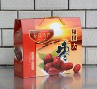 厂家定做坚果礼盒 带提手坚果包装盒 春节年货礼盒  欢迎询价