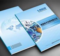企业画册印刷报价 企业画册印刷公司 支持来图定制 时尚美观