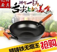炒锅 精铁炒锅 无涂层精铁炒锅 少油烟精铁炒锅