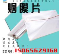 拉丝膜 包装性能优良 潍坊烟膜片发货快