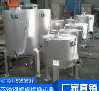 螺旋板换热器价格 螺旋板式换热器质量 厂家直供