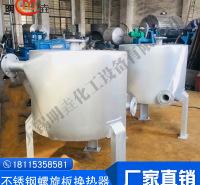 螺旋板式换热器 可拆式螺旋板换热器 间壁式换热器