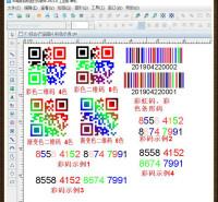 中琅布标批量打印软件 v6.5.0数码版 可变数据印刷 不干胶条码打印