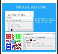 中琅证卡批量设计打印软件 v6.5.0防伪版 服装吊牌设计打印 二维码打印