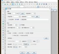 中琅溯源标签打印软件 v6.5.0数码版 产品标签制作 二维码防伪标签印刷