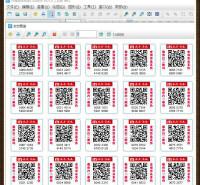 中琅水洗唛打印软件 v6.5.0数码版 条码批量生成 溯源二维码制作