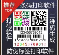 中琅商品标签批量打印软件 v6.5.0防伪版 商品条码制作 二维码批量生成