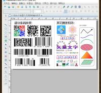 中琅商品标签打印软件 v6.5.0工业版 服装吊牌设计打印 防伪标签打印