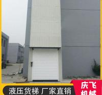 厂房液压升降货梯 液压升降机 液压升降电梯厂家直供